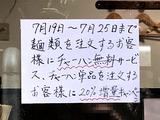 170719mikuni_info