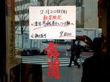 170220suzuran_info