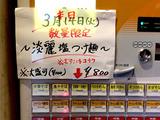 170314suzuran_Ginfo