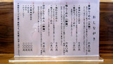 100806masanoya_menu