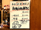 200907menpeki9_info