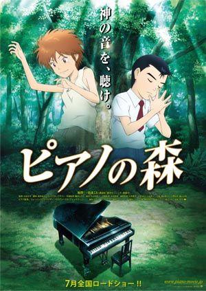 ピアノの森の画像 p1_14