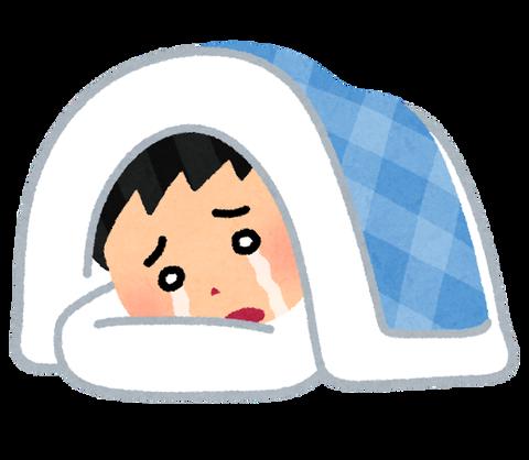 ベッドぴえん