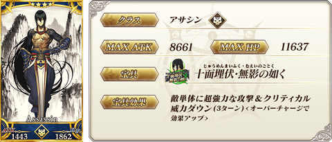 servant_details_03_5hg7d