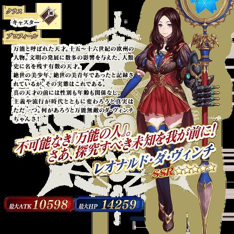 servant_details_02_2efm4