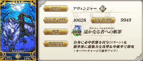 servant_details_04_zn42m