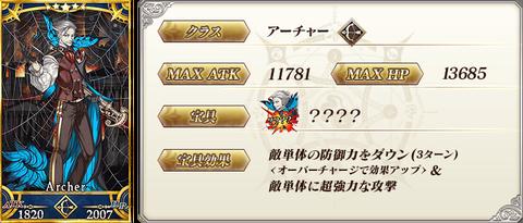servant_details_01_xxzff