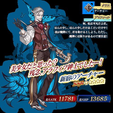 servant_details_05_sx4pa