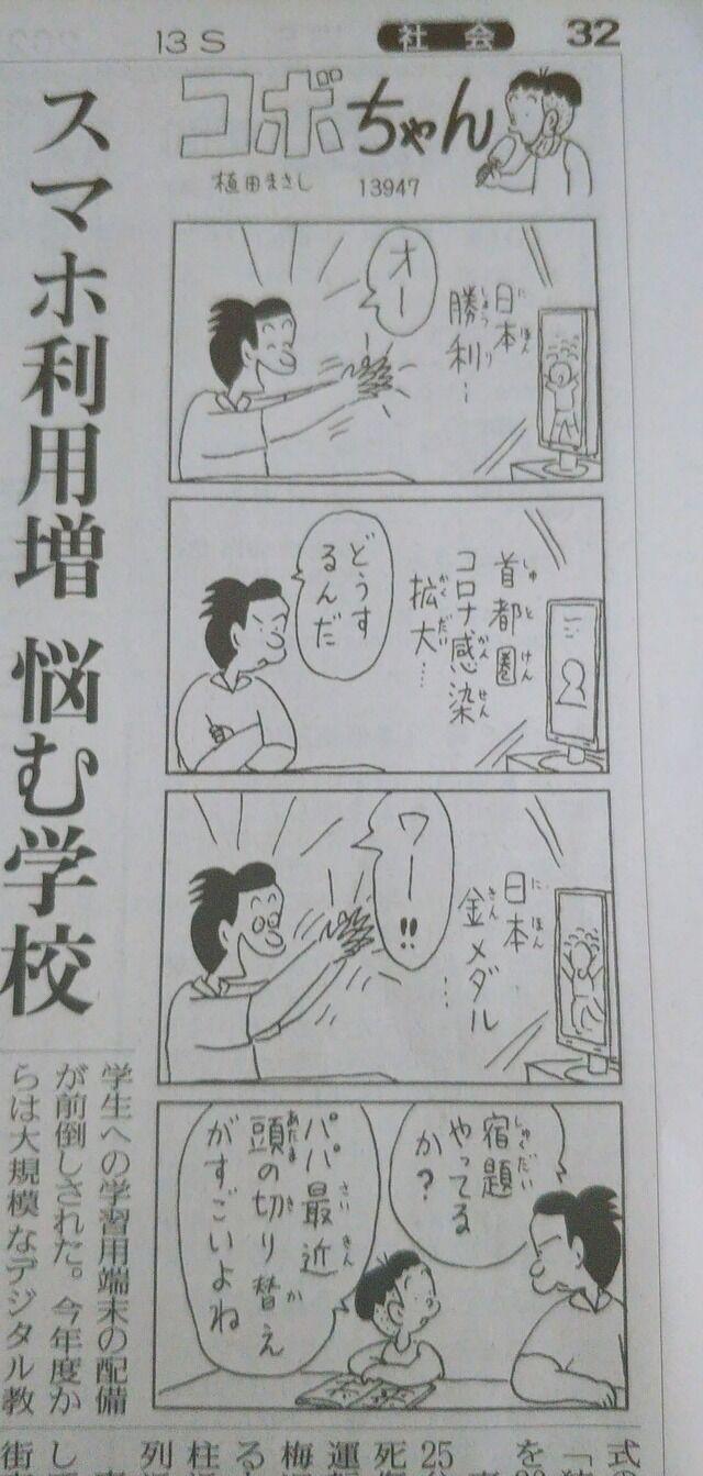 【画像】 今日のコボちゃん、日本社会を最高に風刺してしまうwwww