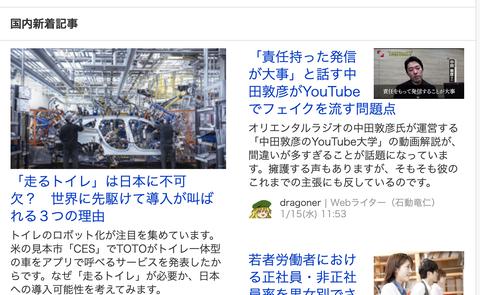 【悲報】中田敦彦さん、嘘ばっかりのYouTube動画が遂にYahooニュースで注意喚起されてしまう