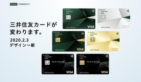 三井住友カード、全てのクレジットカードを30年ぶり刷新。パルテノン消滅、番号など裏面に集約