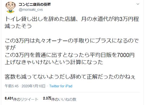コンビニ、客へのトイレ貸し出しを辞めたら月3万円もの節約に成功してしまう