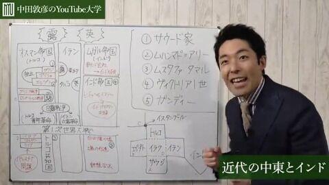 【悲報】中田敦彦のYouTube大学、急に叩かれ始める