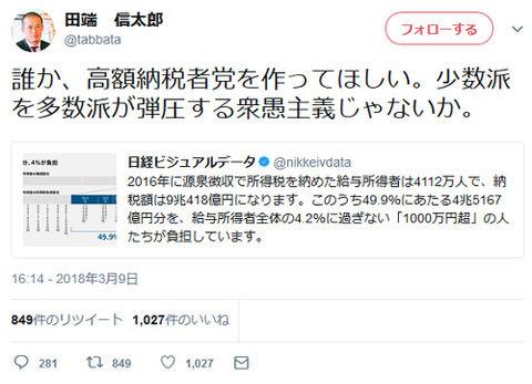 ZOZOTOWNが退会祭り 田端信太郎が低所得者を見下したツイートが炎上