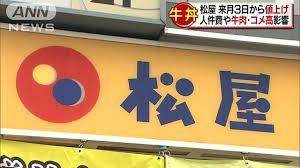 【悲報】松屋がメニュー値上げ 人件費高騰で