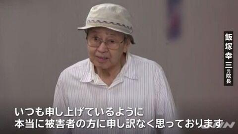 【悲報】飯塚幸三さん、目撃者3人に「ブレーキランプはついていなかった」と証言されてしまう