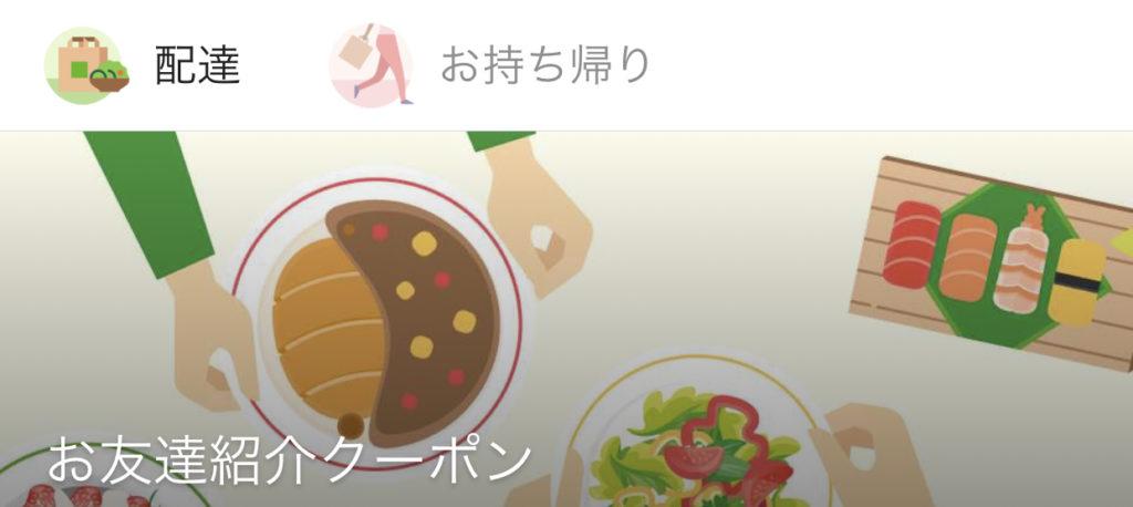 Uber Eatsが1800円クーポン配布キタ━━━━(゚∀゚)━━━━!!