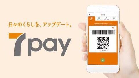 セブンペイ、25万人が払い戻し手続せず。未使用残高は約7千万円。