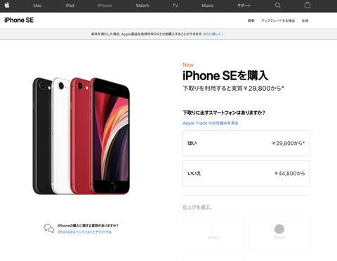 日本のスマホ市場、iPhoneSE、iPhone11、AQUOS sense3の三強体制に
