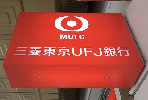 三菱UFJ銀行、2年間取引のない不稼働口座から管理手数料1200円の徴収を検討
