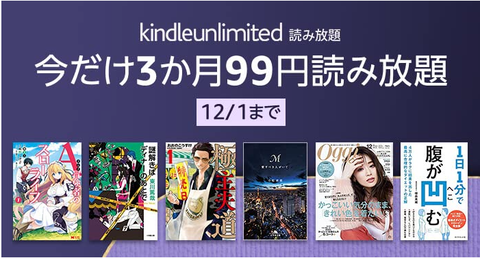 【朗報】KindleUnlimited3ヶ月99円キャンペーンが開催!(対象者のみ)