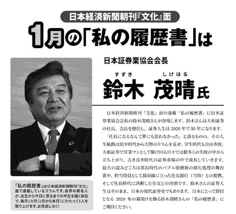 鈴木茂晴(日本証券業協会会長)の「私の履歴書」、大和証券入社から犯罪すれすれの武勇伝に様変わり
