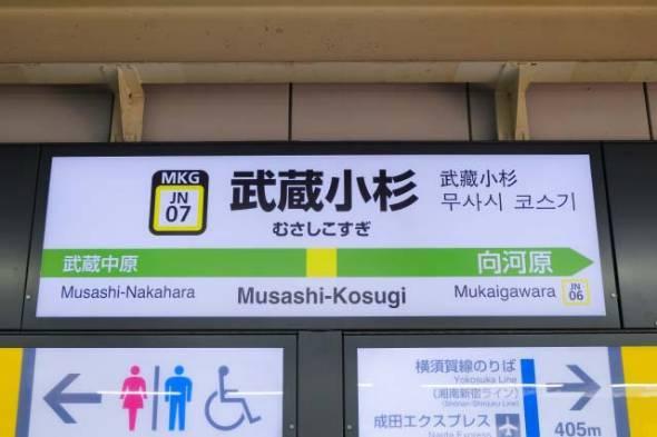 武蔵小杉民「もともと長閑な町だったのにマスコミのせいでブランドイメージが崩壊した!」