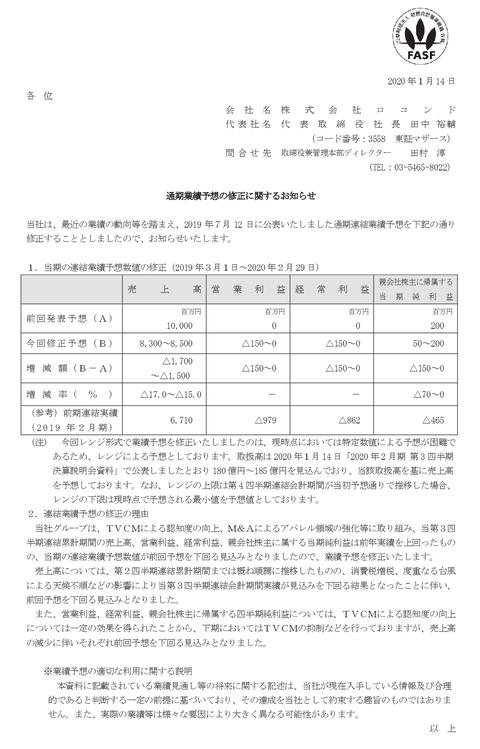 田中裕輔のロコンド、ネット通販なのに台風に打ちのめされて赤字転落