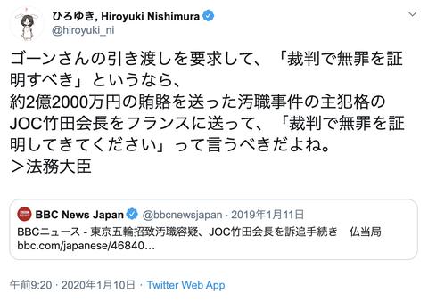 【正論】ひろゆき「ゴーンさんに引き渡し要求して無罪証明すべきと言うなら、汚職事件のJOC竹田会長をフランスに送らないとですよね」