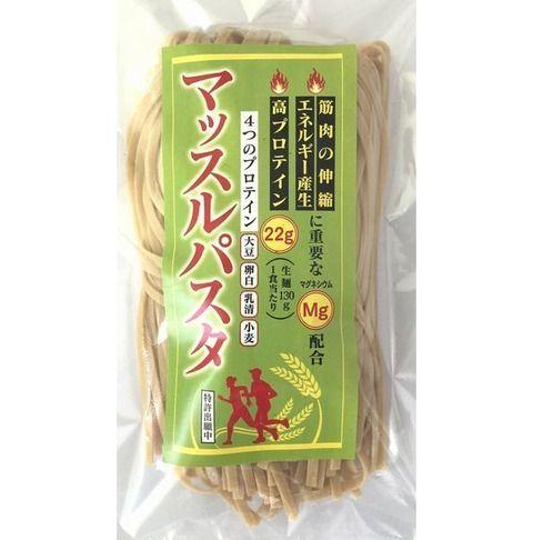【朗報】たんぱく質22g入り、「マッスルパスタ」発売決定!