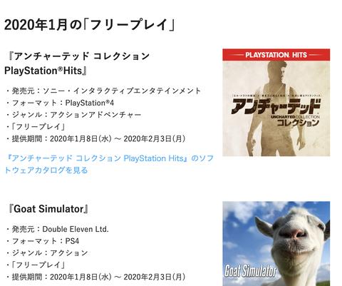 【朗報】PS Plus、2020年1月提供のフリープレイに「アンチャーテッド コレクション」と「ヤギ」が登場