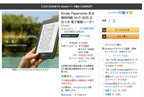 【朗報】サイバーマンデーでKindle OasisとKindle Paperwhiteがかなりお買い得に