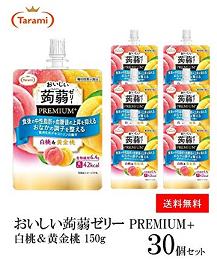 【ダイエッターに朗報】たらみ おいしい 蒟蒻ゼリー PREMIUM+ 白桃&黄金桃が半額!濃いリンゴ味も半額!!