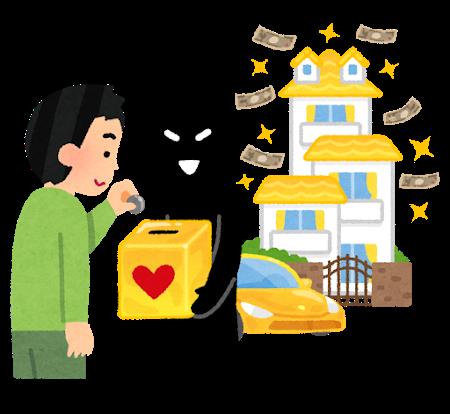 【速報】ワイニート、奈良駅前にて500円募金