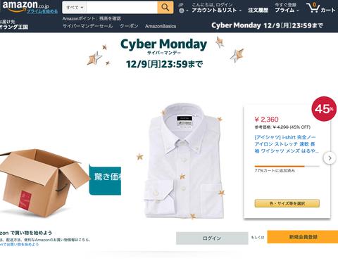Amazonサイバーマンデーセール2日目だけど何買った?