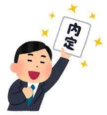 仕事年収 - 東大生でメガベンチャー内定初任給40万だけど質問ある?