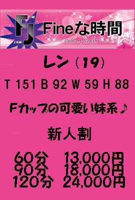ren-0303-taiken