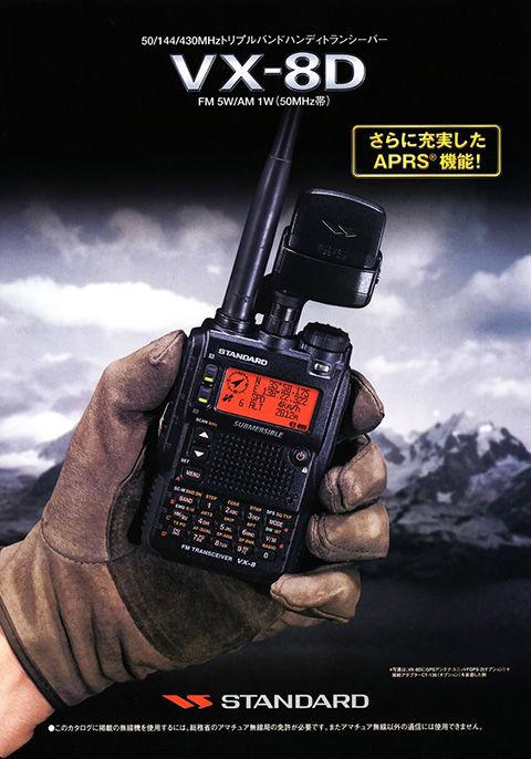 VX-8D バーテックススタンダード 50/144/430MHz GPS,APRS,Bluetooth,防水型FMトリプルバンドトランシーバー 5W