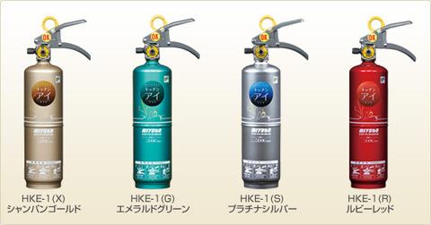 消防団消火器
