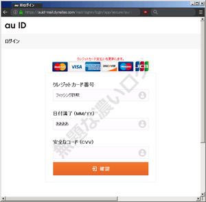 au-id-phishing3