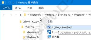 スクリーンキーボードを表示するショートカットファイルをコピーしてデスクトップに貼り付ける出し方