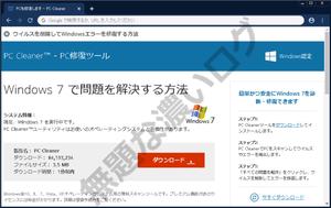 Windows認定 Windows 7 10 で問題を解決する方法 システム情報:現在、Windows 7 10 を実行中です。PC Cleanerユーティリティはお使いのオペレーティングシステムと互換性があります。PC Cleanerツールをダウンロードしてインストールします。PC CleanerでPCをスキャンしてウイルスやエラーを検出します。「すべての問題を解決」をクリックし、ウイルスを削除してエラーを修復します。