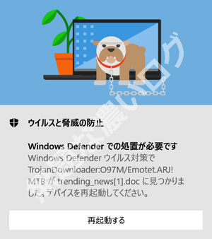 TrojanDownloader O97M Emotet  Microsoft Windows Defender ウイルス対策