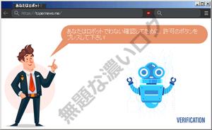 あなたはロボットでわない確認してために、許可のボタンをプレスして下さい!