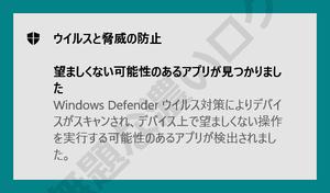 望ましくない可能性のあるアプリが見つかりました Windows Defender ウイルス対策により、デバイス上で望ましくない操作を実行する可能性のあるアプリが検出されました