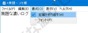 重いメモ帳で表示が遅い問題を解決する Windows 10 「右端で折り返す」オプション