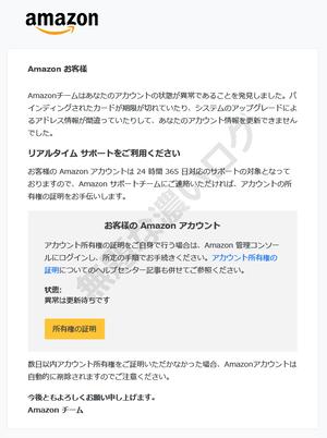 Amazon お客様 Amazonチームはあなたのアカウントの状態が異常であることを発見しました。バインディングされたカードが期限が切れていたり、システムのアップグレードによるアドレス情報が間違っていたりして、あなたのアカウント情報を更新できませんでした