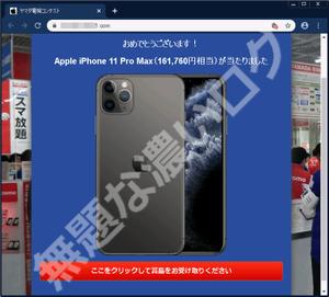 おめでとうございます! 無題な濃いログ Apple iPhone 11 Pro Max(161,760円相当)が当たりました