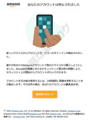 新しいデバイスからアカウントサービスへのサインインが検出されました。誰かがあなたのAmazonアカウントで他のデバイスから購入しようとしました。Amazonの保護におけるセキュリティと整合性の問題により、セキュリティ上の理由からアカウントがロックされます