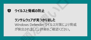 見つかった脅威の数 Windows Defender ウイルス対策により脅威が検出されました 詳細をご確認ください